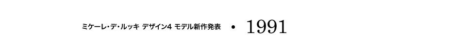 【1991】ミケーレ・デ・ルッキ デザイン4 モデル新作発表