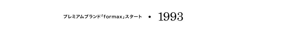 【1993】プレミアムブランド「formax」スタート