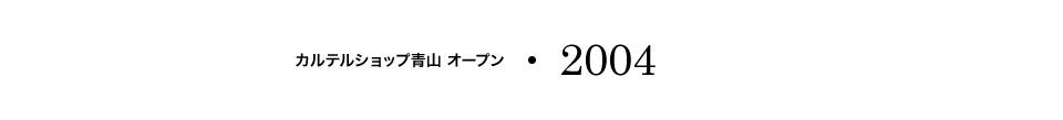 【2004】カルテルショップ青山 オープン