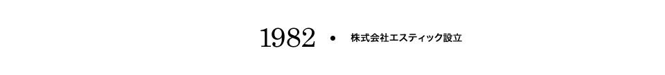 【1982】株式会社エスティック設立