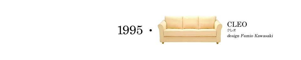 【1995】CLEO クレオ  design Fumio Kawasaki