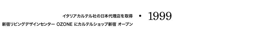 【1999】イタリアカルテル社の日本代理店を取得 新宿リビングデザインセンターOZONEにカルテルショップ新宿 オープン