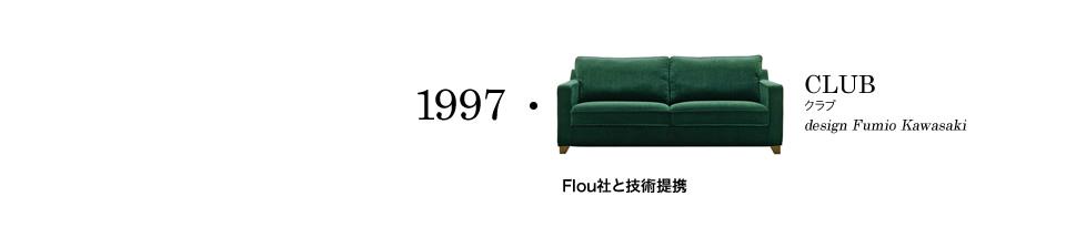 【1997】Flou社と技術提携/CLUB クラブ design Fumio Kawasaki