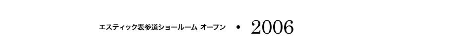 【2006】エスティック表参道ショールーム オープン