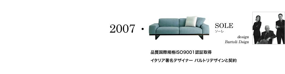 【2007】SOLE ソーレ/design Bartoli Dsign 品質国際規格ISO9001認証取得 イタリア著名デザイナー バルトリデザインと契約