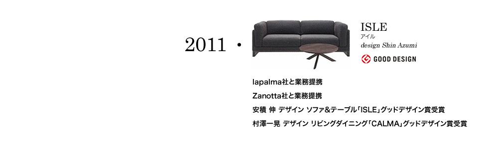 【2011】lapalma社と業務提携 Zanotta社と業務提携 安積 伸 デザイン ソファ&テーブル「ISLE」グッドデザイン賞受賞 村澤一晃 デザイン リビングダイニング「CALMA」グッドデザイン賞受賞