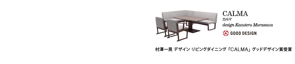 村澤一晃デザインリビングダイニング「CALMA」グッドデザイン賞受賞