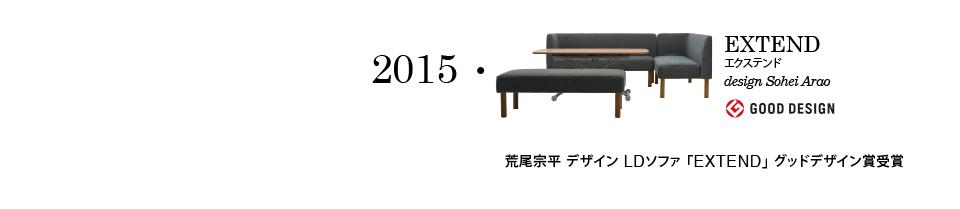 【2015】荒尾宗平デザインLDソファ「EXTEND」グッドデザイン賞受賞