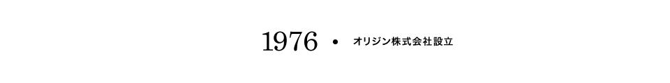 【1976】オリジン株式会社設立123