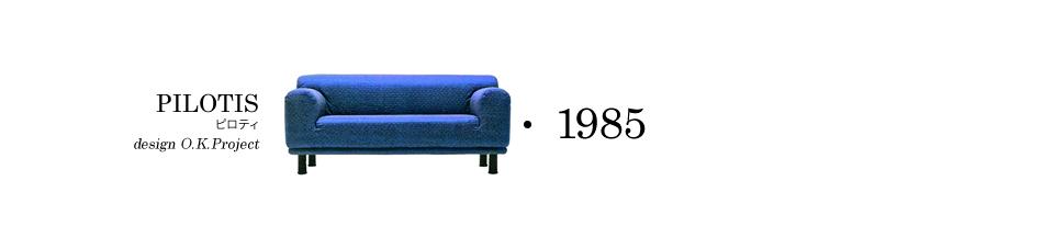 【1985】PILOTIS ピロティ design O.K.Project